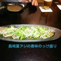 長崎夏アジの香味のっけ盛り