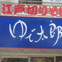 ゆで太郎 保土ケ谷区役所前店