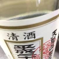 天覧山 純米吟醸