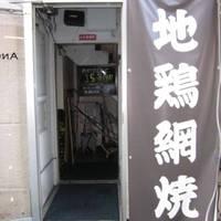 地鶏網焼&Bar Shu