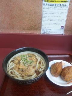 かき揚げうどん いなり寿司セット/川村屋