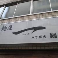 麺屋一 八丁堀店