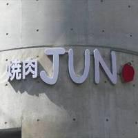 焼肉JUN