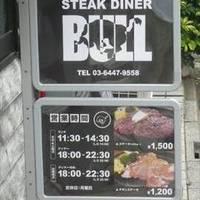 ステーキダイナー BULL