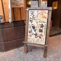 天ぷら 米福 四条烏丸店