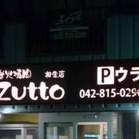 炭火焼肉 Zutto