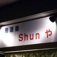 SHUNや