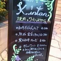 六本木焼肉 Kintan