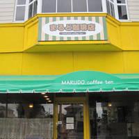 まるど珈琲店