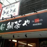 博多鯛茶や 博多駅東店