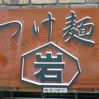 つけ麺 岩