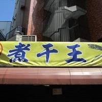 ラーメン凪 煮干王 大久保店