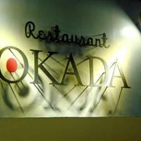 レストラン OKADA