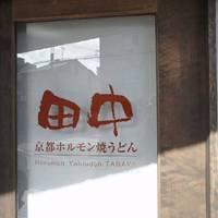京都ホルモン焼うどん 田中