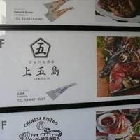 日本列島酒場 上五島宇田川