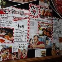 大宮焼肉 ハレとケ 祭ホルモン