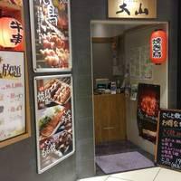 焼鳥・もも焼き 大山ヨドバシ梅田店