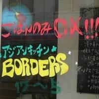下北沢 BORDERS