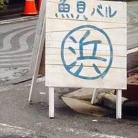 魚貝バル HAMAJIRUSHI