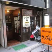 珈琲だけの店 カフェ ド ランブル