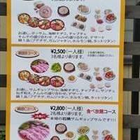 韓国本場の味 親庭