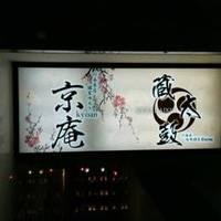 蔵太鼓・京庵