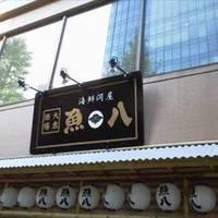 魚八上野店