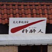 炭火串焼酒家 粋酔人 上星川店
