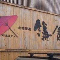 太郎茶屋鎌倉 相模原店