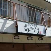 江戸前寿司ちかなり まつもと店