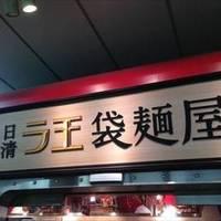日清ラ王 麺袋屋