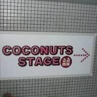 ココナッツステージ