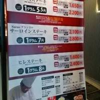 いきなり!ステーキ 新橋店