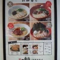 博多一風堂 JR静岡駅店