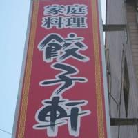 家庭料理 餃子軒