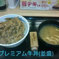 プレミアム牛丼(並盛)