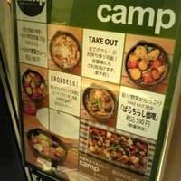 野菜を食べるカレーCamp 大手町店