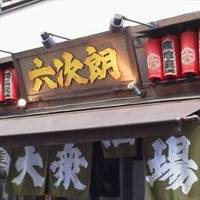 六次朗 上野店