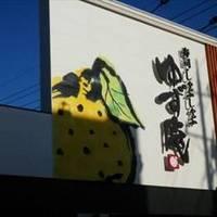 ゆず庵東千葉店