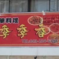 中華料理 李李香