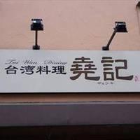 台湾料理 堯記