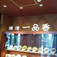 横濱一品香