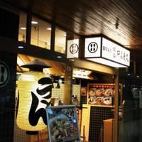 自家製麺 杵屋麦丸 竹橋パレスサイドビル店
