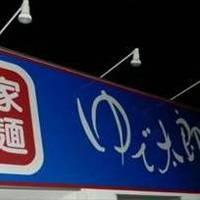 ゆで太郎 宮崎町店