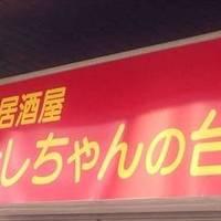 としちゃんの台所