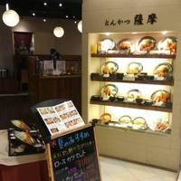 とんかつ薩摩ヨドバシ梅田店