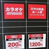 カラオケJOYSOUND 銀座二丁目店