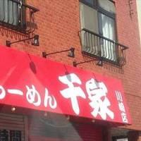 千家 川崎店