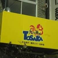 TOSAKA
