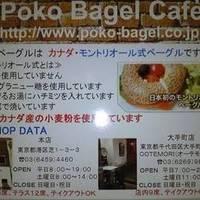 ポコベーグルカフェ 大手町店